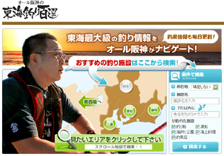 オール阪神の東海釣り百選
